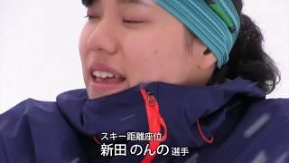 平昌パラリンピックのスキー距離に初出場する新田のんの=北翔大=には...
