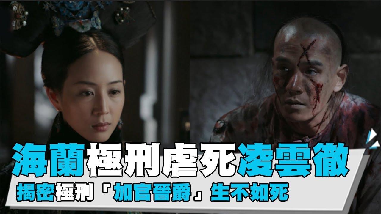 【如懿傳】海蘭極刑虐死凌雲徹 揭密極刑加官晉爵 - YouTube