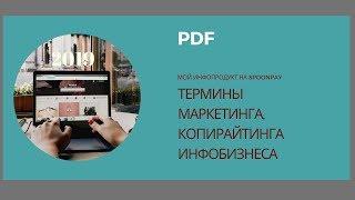 Видео обзор - Термины маркетинга, копирайтига, инфобизнеса. Площадка SPOONPAY