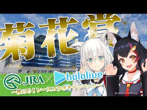 【JRA】秋のG1レースを楽しもう!!&バーチャル競馬場!?【ホロライブ/白上フブキ/大神ミオ】