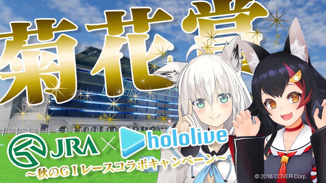 [JRA]Enjoy the autumn GI race!  !!  & Virtual racetrack!  ??[Holo Live / Shirakami Fubuki / Ookami Mio]