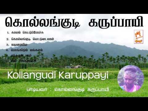Kollangudi Karuppayi  Songs | Tamil Folk Songs
