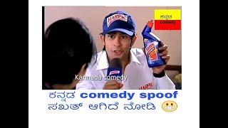 Harpic Kannada Comedy Spoof