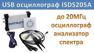 Недорогой USB осциллограф ISDS205A. Обзор, пример работы, ограничения.