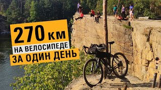 Целый день на велосипеде — 270 км по Украине