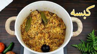 كبسة لحم سهلة ( أطيب وجبة غداء)Kabsa Recipe