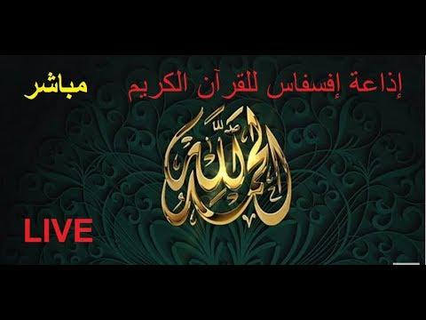 قناة القرآن الكريم – بث مباشر | Quran karim | Koran Karim | Quran | Coran | i |
