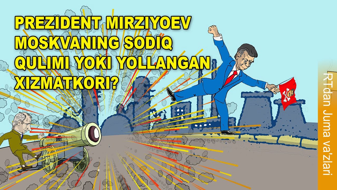 РТдан ваъз: Президент Мирзиëев Москванинг содиқ қулими ëки ëлланган хизматкори?