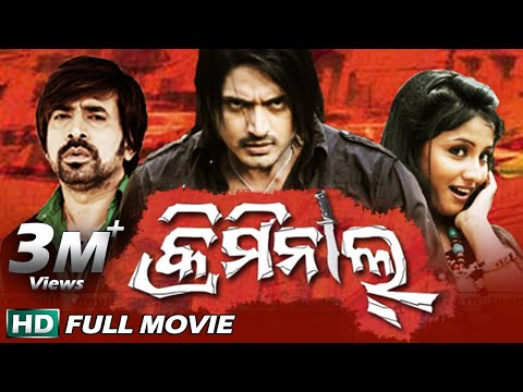 CRIMINAL Odia Super Hit Full Film | Arindam, Riya | Sarthak Music