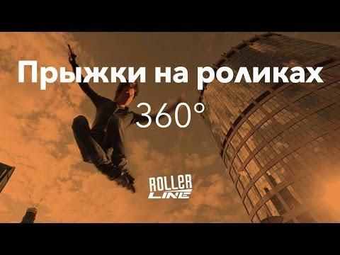 Прыжки — 360 | Школа роллеров RollerLine