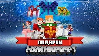 Новогодние Подарки от Моджанг | Майнкрафт Открытия