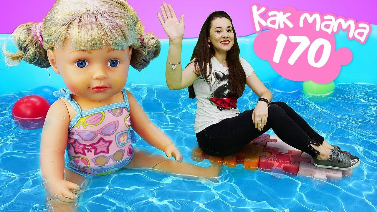 Беби Бон Эмили в бассейне. Мультики Как мама. Видео куклы Baby born