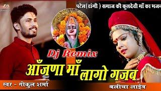 आँजणा माँ लागो गजब II Dj Remix II Singer - Gokul Sharma II बलीचा लाईव