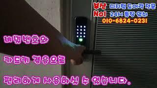 [010-6824-0231]김해시 안동 한일 아파트 현…