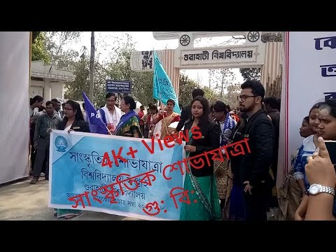 Gauhati University cultural rally, Varsity Week, 2018