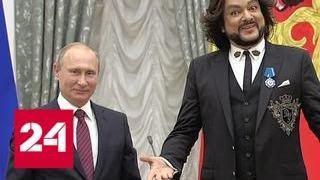 Получая госнаграду под песню 'Ты', Киркоров рассказал Путину о своих успехах - Россия 24
