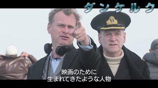 BD/DVD/デジタル【予告編】『ダンケルク』12.20リリース / 12.13デジタル先行配信 thumbnail