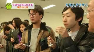 元気!しずおか人 2017/3/12放送