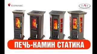 Необычные печи-камины из Сибири для отопления дома.Статика: Тетра-мини, Тетра, Квинта, Секста.