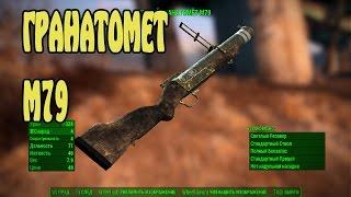 Fallout4 Гранатомет М79