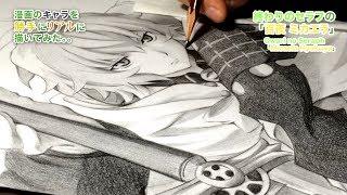 終わりのセラフの「百夜ミカエラ」描いてみた!漫画のキャラを勝手にリアルに描いてみた。。 百夜優一郎 検索動画 38