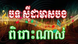 អកកាដង់ Sida Meas Bong   ពិរោះណាស់ បទ ស៊ីដាមាសបង (Music Online Khmer)