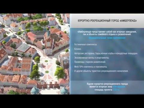 Амберленд Куликово Калининград Казино 2016