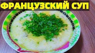 Французский суп рецепт с сыром