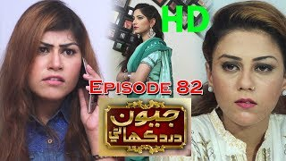Jeevan Dard Kahani Ep  82 - Sindh TV Soap Serial - HD1080p - SindhTVHD-Drama