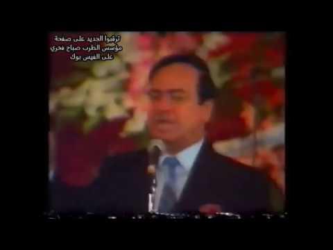 مؤسس الطرب صباح فخري - عرس آل بادنجكي عام 1992 -  ياجارحه قلبي  - 7