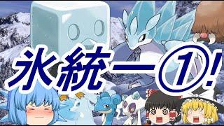 ポケモン剣盾 氷統一でランクバトル①!~コオリッポはハマると止められない!~