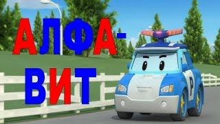 РУССКИЙ Алфавит Russian ABC song Poly Robocar Поли Робокар Alfabeto ruso canciones
