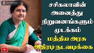 Sasikala's business to be sealed one by one! - 2DAYCINEMA.COM