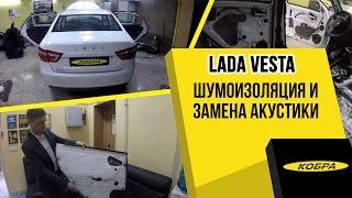 Лада Веста замена акустики и полная шумоизоляция автомобиля(, 2017-03-23T07:00:31.000Z)