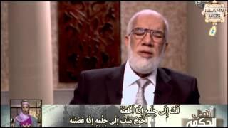 عمر عبد الكافي - أهل الحكمة الحكم العطائية 10 - أنت إلى حلمه إذا أطعته أحوج