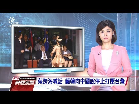 20190325公視晚間新聞
