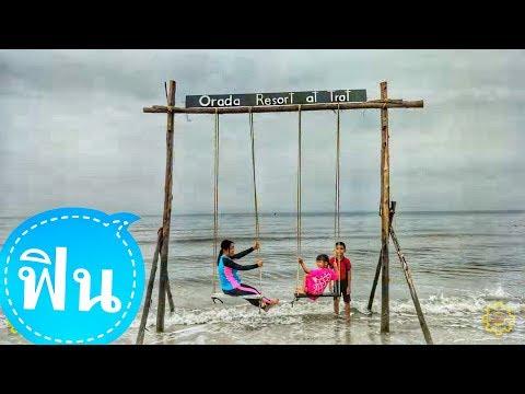 รีวิวที่พักหาดบานชื่น ทะเลตราด อรดารีสอร์ท Accommodation Reviews Ban Chuen Beach