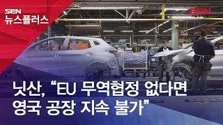 """닛산, """"EU 무역협정 없다면 영국 공장 지속 불가"""""""