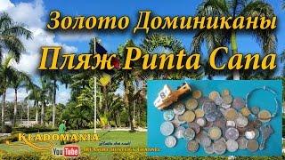 Путешествие с металлоискателем. Золото Доминиканы. Поиск пляжного золота в Punta Cana(Путешествие с металлоискателем. Золото Доминиканы. Поиск пляжного золота в Punta Cana http://www.youtube.com/watch?v=J7dEFE5ij80..., 2016-02-09T08:22:14.000Z)