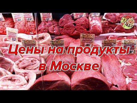 Цены на продукты на розничных рынках Москвы. Я трачу на еду в два раза меньше вас, часть 2.