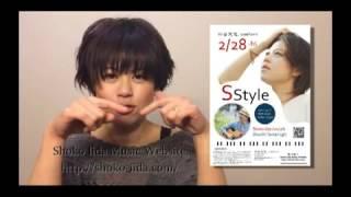 飯田翔子LIVE S style