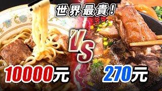 世界最貴!一萬元牛肉麵vs冠軍牛肉麵!這真的是騙盤子去吃的嗎?【美食公道伯:第二季EP9】