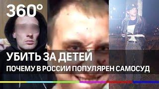 Самосуд - выход для современного общества? Саратов, Красноярск, Архангельск - что дальше?