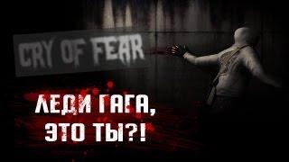 Cry Of Fear #7 [Ну где же ручки, ну где же ваши ручки...]