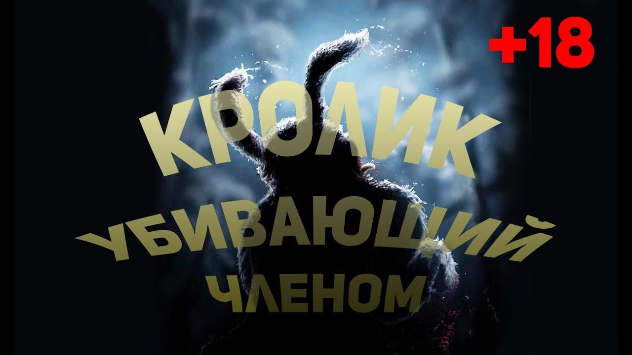 krolik-ubivayushiy-chlenom