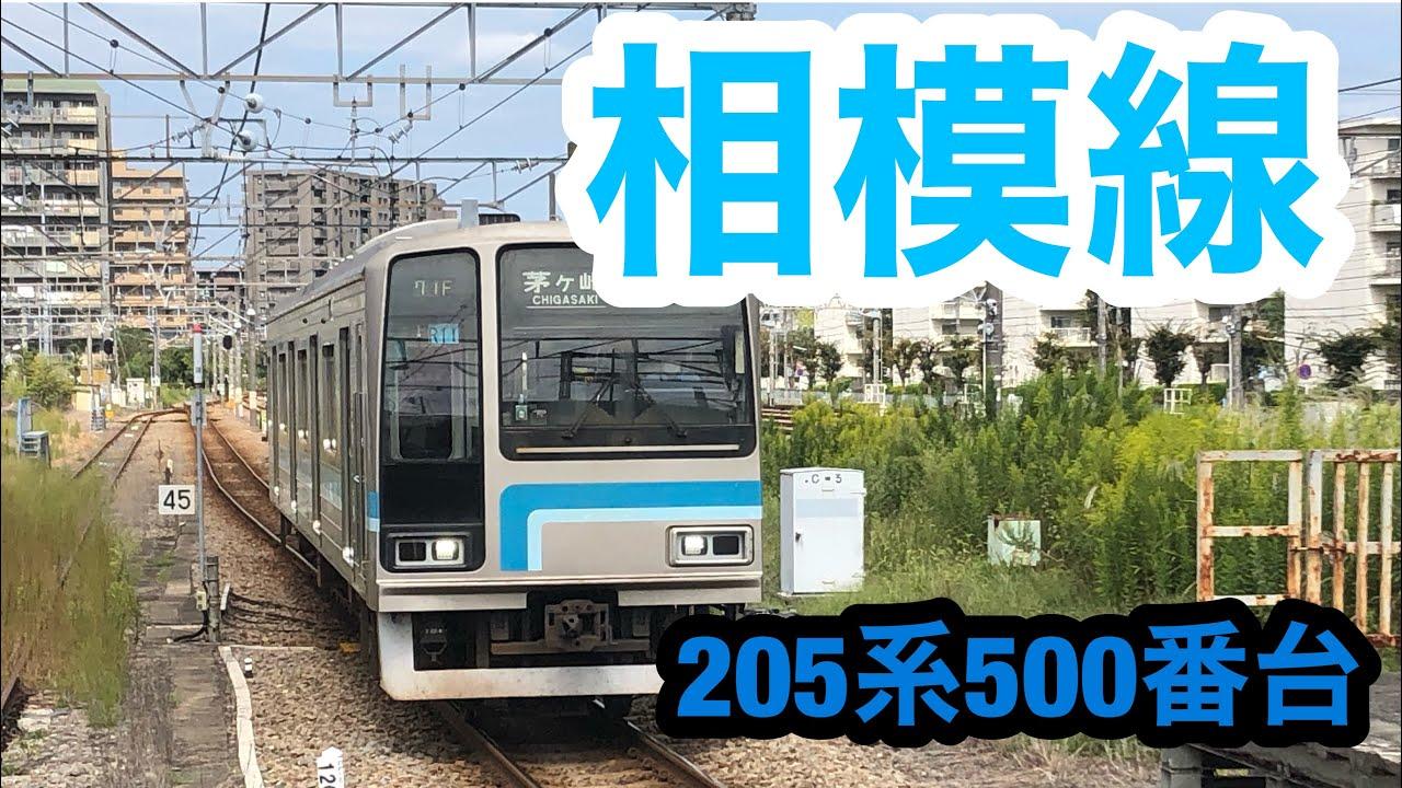 THE相模線/Sagami line   205系500番台最期の活躍!