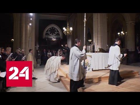 Рождество в Париже: впервые за два века служба прошла не в соборе Нотр-Дам - Россия 24