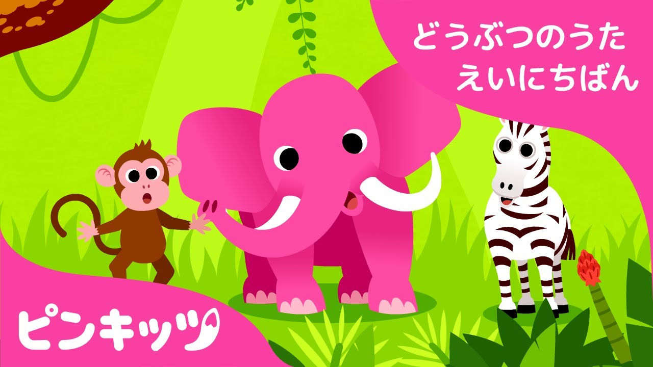 どうぶつのせかい   どうぶつのうた 日英版   子ども向け 英語の歌   Animals, Animals   おうち英語   知育動画   キッズ   ピンキッツ!