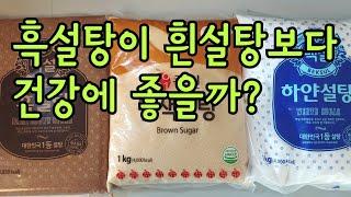 흑설탕이 흰설탕보다 건강에 더 좋을까? /흰설탕이 가장…