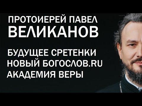 О. Павел Великанов о судьбе Сретенки; обновлённого БогословRU